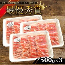 【ふるさと納税】「火の本豚」 豚バラ 焼き肉用 500g×3パック 豚肉 1.5kg 肉 豚バラ 焼き肉 火の本豚 大容量 小分け 国産 熊本県 和水町