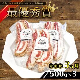 【ふるさと納税】「火の本豚」 豚バラ ベーコンスライス500g×3パック (定期便3回)1.5kg 火の本豚 豚肉 豚バラ ベーコン 肉 大容量 小分け 国産 熊本県 和水町