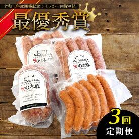 【ふるさと納税】「火の本豚」加工品詰め合わせ( 定期便3回) ソーセージ 火の本豚 肉 豚肉 ウインナー 加工品  国産 熊本県 和水町