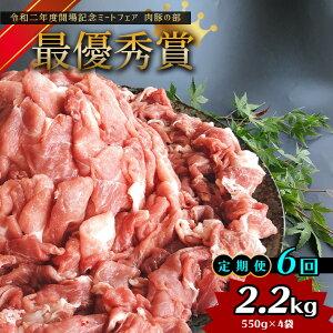 【ふるさと納税】「火の本豚」 切り落とし 550g×4パック 2.2kg (定期便6回) 豚肉 火の本豚 肉 切り落とし 大容量 小分け 国産 熊本県 和水町