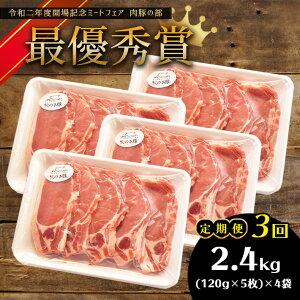 【ふるさと納税】火の本豚 豚ロース 2.4kg (定期便3回) 火の本豚 豚肉 肉 豚ロース とんかつ 大容量 小分け 国産 熊本県 和水町