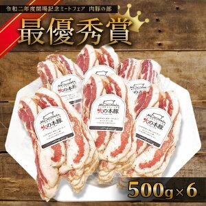 【ふるさと納税】「火の本豚」 豚バラベーコンスライス (500g×6パック) 豚肉 3.0kg 火の本豚 肉 豚バラ ベーコン 大容量 小分け 加工品 加工肉 国産 熊本県 和水町