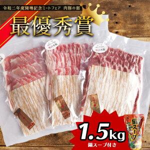 【ふるさと納税】火の本豚 鍋セット (鍋スープ付き) 1.5kg 豚肉 肉 豚ロース 豚肩ロース 豚バラ 大容量 小分け 国産 熊本県 和水町