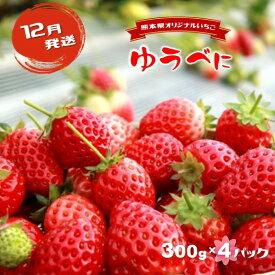 【ふるさと納税】ゆうべに 熊本和水町 12月発送 【1.2kg(300g×4パック)】