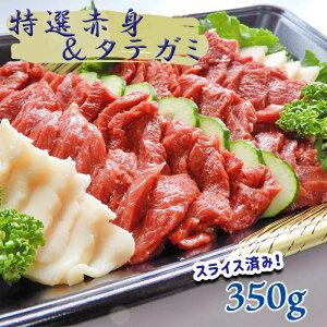 【ふるさと納税】馬刺専門店 特選赤身とタテガミのセット 350g