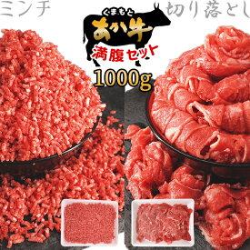 【ふるさと納税】あか牛 満腹セット 1000g(切り落とし500g ミンチ500g)