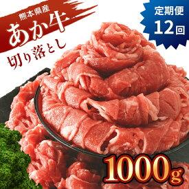 【ふるさと納税】定期便12回 熊本県産 あか牛 切り落とし 1000g