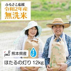 【ふるさと納税】無洗米「ほたるの灯り」 熊本県産 12kg