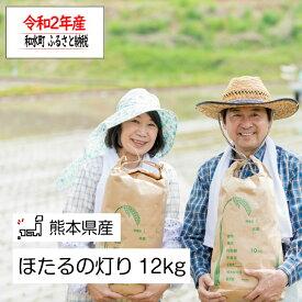 【ふるさと納税】「ほたるの灯り」熊本県産 12kg