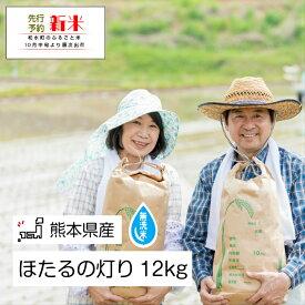 【ふるさと納税】無洗米「ほたるの灯り」 熊本県なごみ町産 12kg