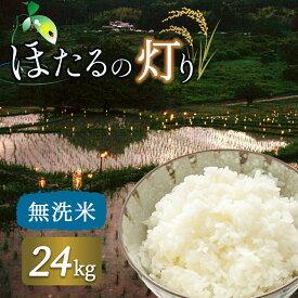 【ふるさと納税】無洗米「ほたるの灯り」熊本県産 24kg