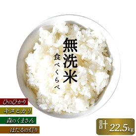 【ふるさと納税】 無洗米 4品 食べ比べ 菊池川流域の米 22.5kg