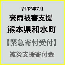 【ふるさと納税】【令和2年7月 豪雨災害支援緊急寄附受付】熊本県和水町災害応援寄附金(返礼品はありません)