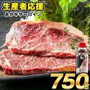 【ふるさと納税】あか牛(褐毛和牛) サーロイン ステーキ 750g くまモンパッケージ焼...