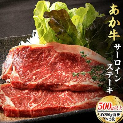 あか牛 サーロイン ステーキ 約250g前後×2枚 500g以上
