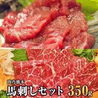 肉乃橋本 馬刺しセット350g
