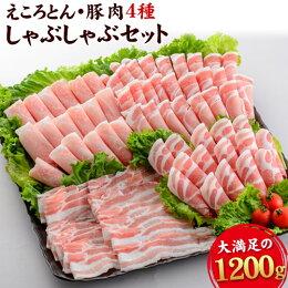 えころとん・豚肉4種(計1200g) 豚肉しゃぶしゃぶセット