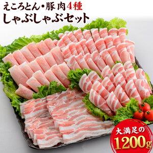【ふるさと納税】えころとん・豚肉4種(計1200g) 豚肉しゃぶしゃぶセット 熊本県産 有限会社ファームヨシダ 《30日以内に順次出荷(土日祝除く)》