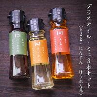 肥後製油 プラスオイル