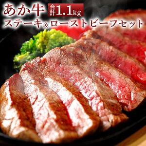 【ふるさと納税】あか牛ステーキ&ローストビーフセット 3種 合計1100g 合計1.1kg (ロースステーキ 600g・ランプステーキ 300g・ローストビーフ 200g) セット 食べ比べ ステーキ 牛肉 国産牛 国産