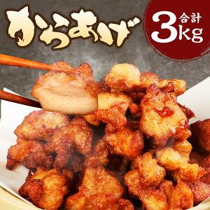 【ふるさと納税】こだわり醤油のからあげ 3kg 3000g 1kg×3袋 小分け 調理済み からあげ 唐揚げ 醤油味 揚げるだけ 味付き 衣付き 簡単調理 惣菜 加工品 おかず おつまみ お弁当 冷凍 九州 熊本県