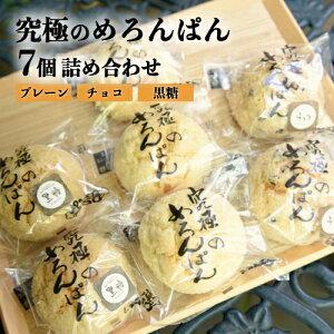 【ふるさと納税】パン メロンパン 詰め合わせ セット ギフト 熊本 阿蘇 南小国 カフェ 菓子パン 究極のめろんぱん 7個入り 林檎の樹 送料無料