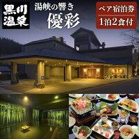 【黒川温泉】湯峡の響き優彩ペア宿泊券