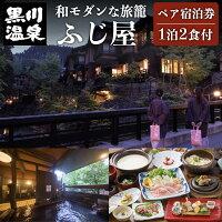 【黒川温泉】ふじ屋ペア宿泊券