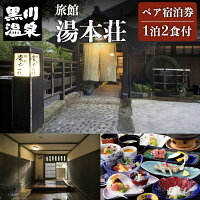 【黒川温泉】旅館湯本荘ペア宿泊券
