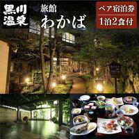 【黒川温泉】旅館わかばペア宿泊券