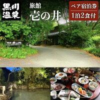 【黒川温泉】旅館壱の井ペア宿泊券