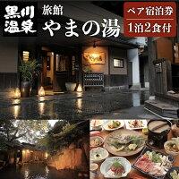 【黒川温泉】旅館やまの湯ペア宿泊券