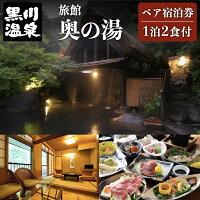 【黒川温泉】旅館奥の湯ペア宿泊券