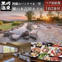 【黒川温泉】瀬の本高原ホテルペア宿泊券