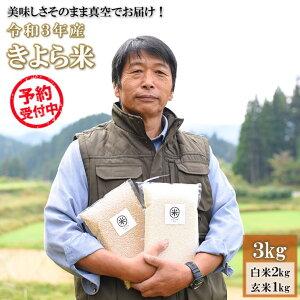【ふるさと納税】米 白米 玄米 食べ比べ 3kg 無農薬 農薬不使用 有機栽培 令和3年 お米 真空パック きよら米 熊本 南小国 送料無料