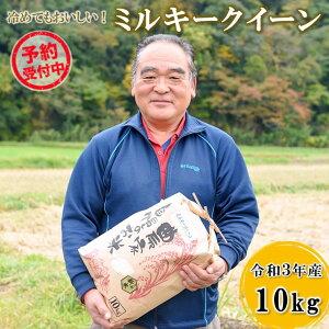 【ふるさと納税】米 白米 玄米 10kg 令和3年 ミルキークイーン お米 ギフト 贈答用 熊本 南小国町 送料無料