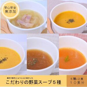 【ふるさと納税】スープ 野菜スープ 無添加 レトルト 熊本 阿蘇 南小国 詰合せ オニオンスープ トマト 人参 キャベツ かぼちゃ 5種類 10食 送料無料