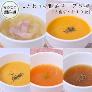 【ふるさと納税】 スープ 野菜スープ 無添加 レトルト 熊本 阿蘇 南小国 詰合せ オニオンスープ トマト 人参 キャベツ かぼちゃ 5種類 10食 送料無料