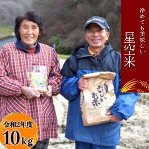 【ふるさと納税】米 白米 玄米 10kg 令和2年 星空米 ギフト 贈答用 熊本 南小国町 送料無料