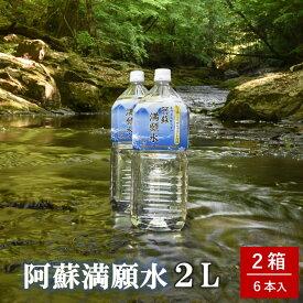 【ふるさと納税】阿蘇満願水 2L 6本入 2箱 水 天然水 ミネラルウォーター 熊本 阿蘇 南小国町 送料無料