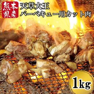 【ふるさと納税】熊本県産 天草大王 バーベキュー用 カット肉 1kg もも むね 焼肉 鶏肉 もも肉 むね肉 熊本 南小国町 送料無料