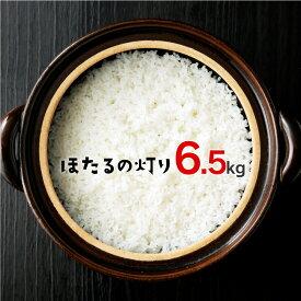 【ふるさと納税】ほたるの灯り 白米 6.5kg 令和2年産 ほたるのひかり 計5kg以上 米 お米 精米 熊本県産 くまもと 国産 送料無料