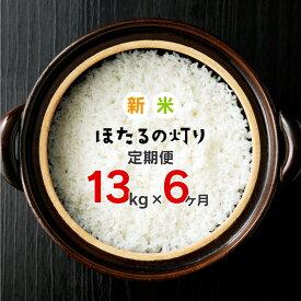【ふるさと納税】6ヶ月定期便 ほたるの灯り 新米 13kg (6.5kg×2袋)白米 令和2年産 計10kg以上が6回 ほたるのひかり 米 お米 精米 熊本県産 くまもと 国産 送料無料 029-003