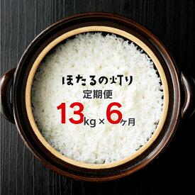 【ふるさと納税】6ヶ月定期便 ほたるの灯り 13kg (6.5kg×2袋)白米 令和2年産 計10kg以上が6回 ほたるのひかり 米 お米 精米 熊本県産 くまもと 国産 送料無料 029-003