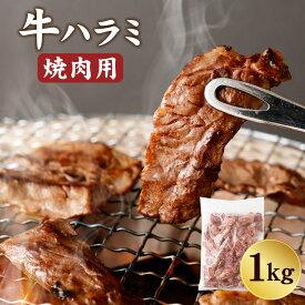【ふるさと納税】たっぷり1キロ 牛ハラミ 焼肉用 ハラミ 1kg カット 牛 牛肉 肉 お肉 BBQ バーベキュー 焼き肉 冷凍 送料無料