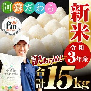5位 新米 阿蘇だわら 合計15kg (5kg×3袋)