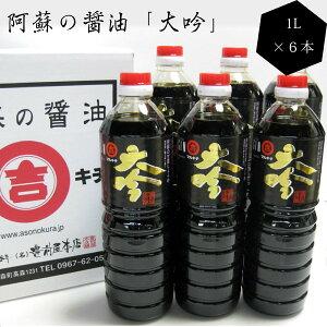 【ふるさと納税】006-107 阿蘇の甘露醤油「大吟1リットル」6本セット