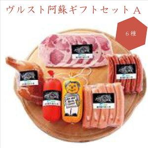 【ふるさと納税】014-001 ヴルスト阿蘇ソーセージギフトセットA