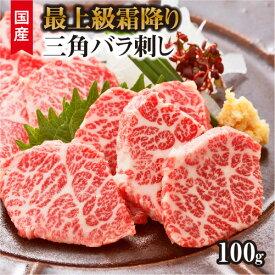 【ふるさと納税】No.063 【国産】プレミアム三角バラ