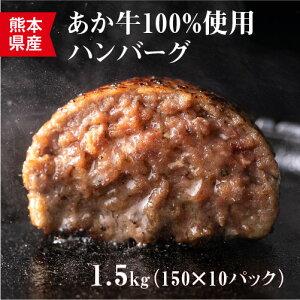 【ふるさと納税】007-041 あか牛ハンバーグ 人気 冷凍 健康 ハンバーグステーキ 150g 10個